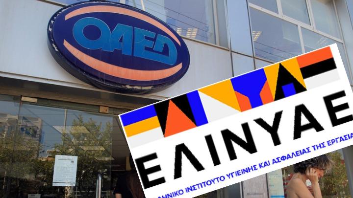 ΕΛΙΝΥΑΕ – ΟΑΕΔ: Παροχή εκπαίδευσης σε θέματα Υγείας και Ασφάλειας στην Εργασία