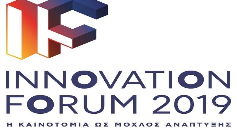 Η καινοτομία ως μοχλός ανάπτυξης στο επίκεντρο του ελληνογερμανικού φόρουμ καινοτομίας