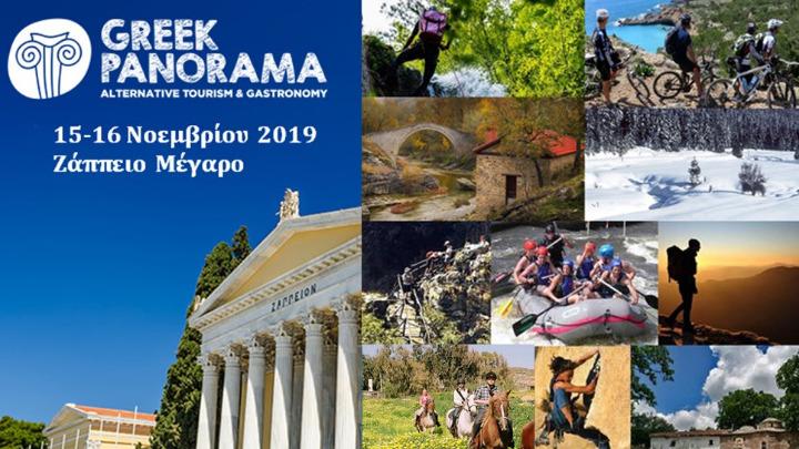 Ανοίγει στο Ζάππειο η έκθεση για τον εναλλακτικό τουρισμό Greek Panorama