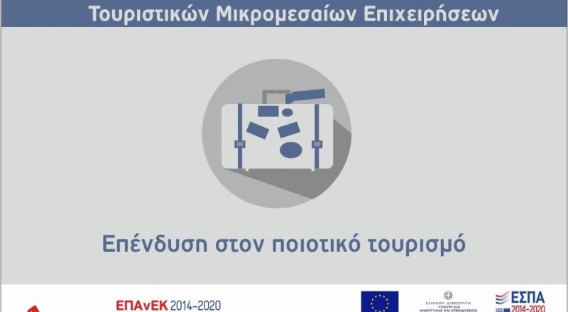 31 επιχειρηματικά σχέδια εντάσσονται στη Δράση του ΕΠΑνΕΚ «Ενίσχυση Νέων Τουριστικών Μικρομεσαίων Επιχειρήσεων»