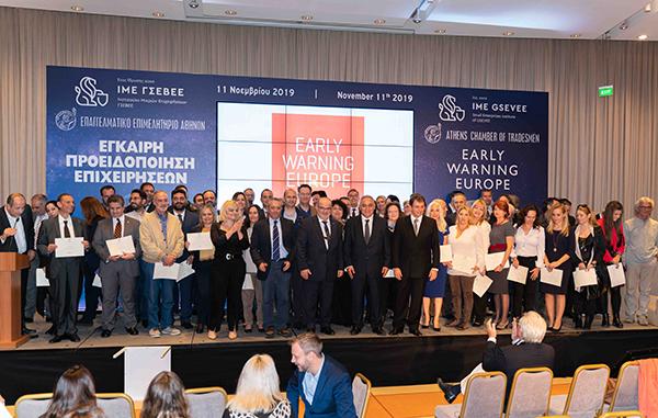 Μεγάλη εκδήλωση για την ολοκλήρωση του Προγράμματος «Έγκαιρη Προειδοποίηση» και τον ρόλο του Ε.Ε.Α.
