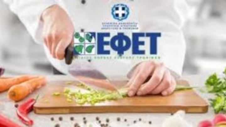 Εντείνει τους ελέγχους στην αγορά τροφίμων ο ΕΦΕΤ την περίοδο των Χριστουγέννων