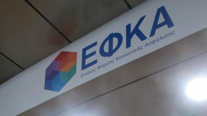 Εγκύκλιος ΕΦΚΑ για τις νέες εισφορές ελευθέρων επαγγελματιών και αυτοαπασχολούμενων