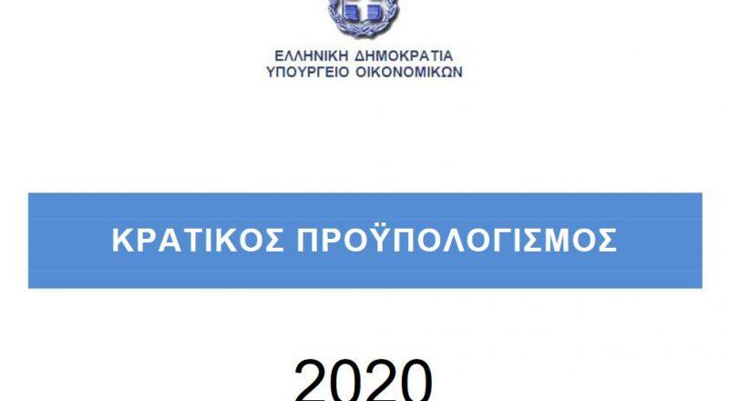 Η ΓΣΕΒΕΕ σχετικά με την κατάθεση του προϋπολογισμού 2020