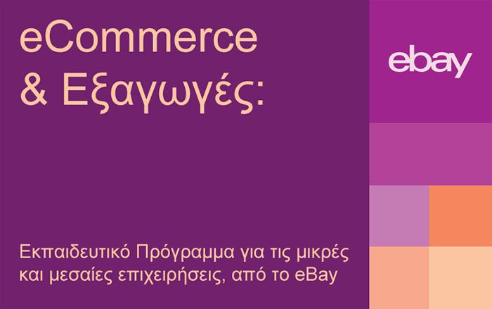 Εκπαιδευτικό πρόγραμμα για μικρομεσαίες επιχειρήσεις από την eBay – Υπό την αιγίδα και του Ε.Ε.Α.
