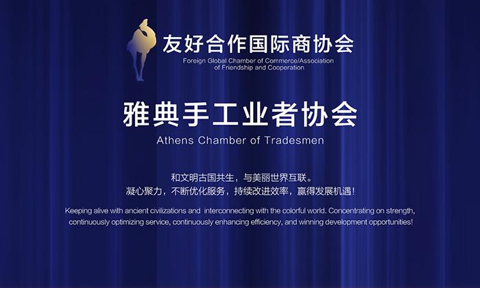 Βράβευση του Επαγγελματικού Επιμελητηρίου Αθηνών στην Κίνα