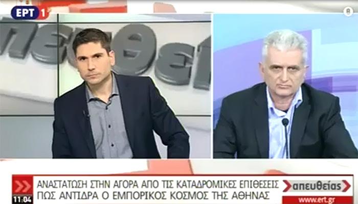 Ο Β' Αντιπρόεδρος του Ε.Ε.Α. Ν. Κογιουμτσής για τις επιθέσεις στο κέντρο της Αθήνας