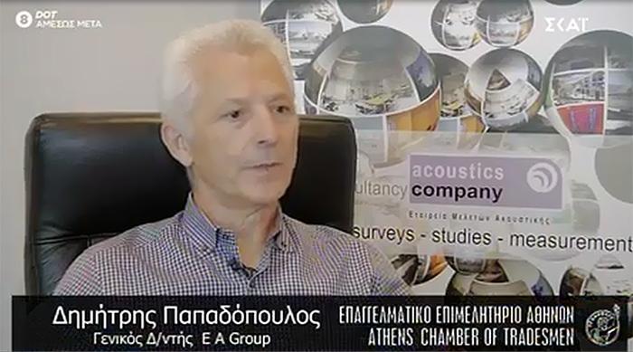 Ο ΣΚΑΪ για τη Βράβευση της Εταιρίας Μελετών Ακουστικής – Δ. Παπαδόπουλος & ΣΙΑ Ο.Ε. από το Ε.Ε.Α.