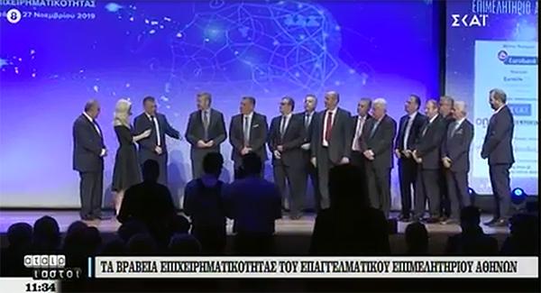 Ο ΣΚΑΪ για τα Βραβεία Βιώσιμης, Καινοτόμου και Υπεύθυνης Επιχειρηματικότητας του Ε.Ε.Α. – Βίντεο
