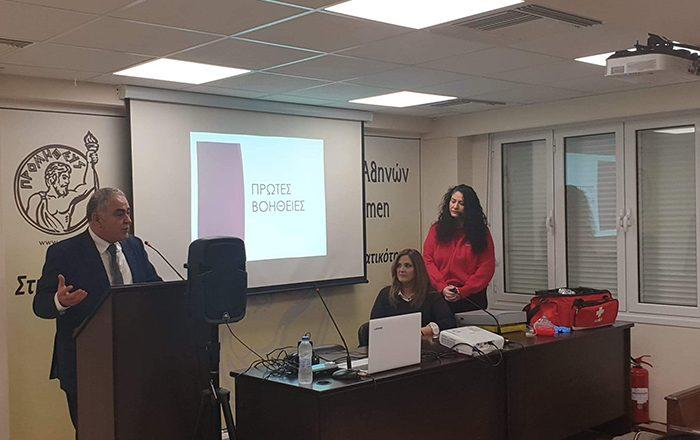 ΠΑΣΙΠΣ: Με επιτυχία η διάλεξη στο Ε.Ε.Α. για τις Πρώτες Βοήθειες