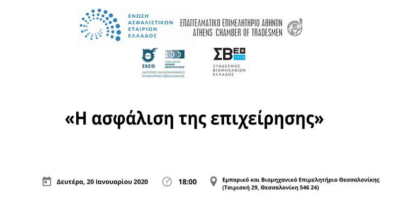 Ενημερωτική εκδήλωση στη Θεσσαλονίκη: «Η ασφάλιση της επιχείρησης»