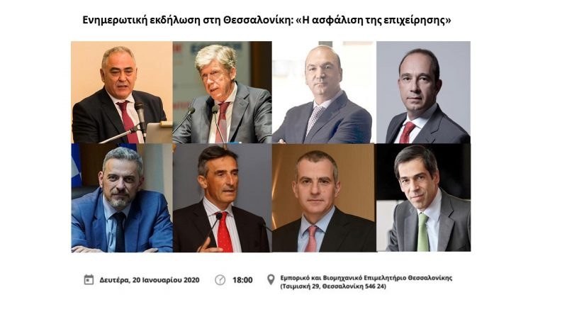 Σήμερα η ενημερωτική εκδήλωση στη Θεσσαλονίκη: «Η ασφάλιση της επιχείρησης»
