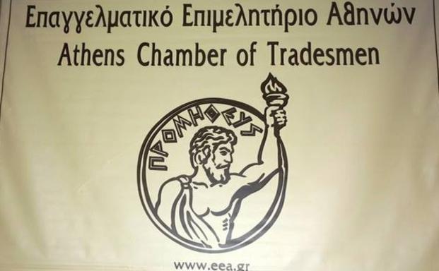 Ανακοίνωση από το ΕΕΑ για την εξυπηρέτηση των μελών του