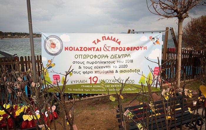 ΠΟΣΙΠΣ: Κοινωνική- Περιβαλλοντική Δράση για τις πυρόπληκτες οικογένειες σε Μάτι, Ν.Βουτσά, Κινέτα