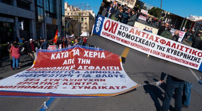 Ασφαλιστικό νομοσχέδιο: Απεργιακή κινητοποίηση εργαζομένων και συνταξιούχων
