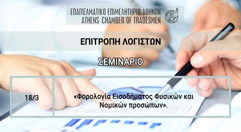 Επιτροπή Λογιστών Ε.Ε.Α.: Νέο σεμινάριο «Φορολογία Εισοδήματος Φυσικών και Νομικών Προσώπων» – 18/3/2020