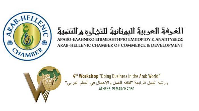 4η Ημερίδα – Workshop «Doing Business in the Arab World», 19 Μαρτίου 2020