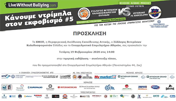 """Το Ε.Ε.Α. λέει """"Stop στο Bullying"""" σε μεγάλη εκδήλωση που συνδιοργανώνει σήμερα"""