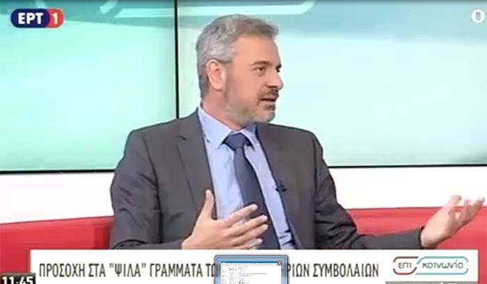 Δ. Γαβαλάκης στην ΕΡΤ1: Σωστή και πλήρης ενημέρωση-μελέτη από ασφαλιστικό διαμεσολαβητή για τα ασφαλιστήρια συμβόλαια υγείας