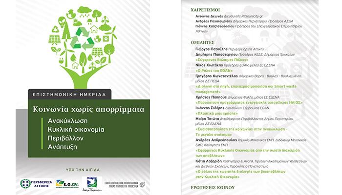 Ημερίδα «Κοινωνία χωρίς απορρίμματα – Ανακύκλωση – Κυκλική οικονομία – Περιβάλλον – Ανάπτυξη», Τετάρτη 19/2