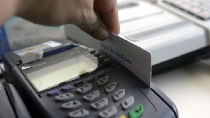 Τράπεζες: Ισχυρή ταυτοποίηση (προστασία) πελάτη – Συχνές ερωτήσεις και απαντήσεις