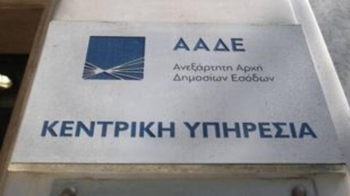 ΑΑΔΕ: Απόφαση παράτασης προθεσμιών για συγκεντρωτικές και δηλώσεις μισθωτηρίων