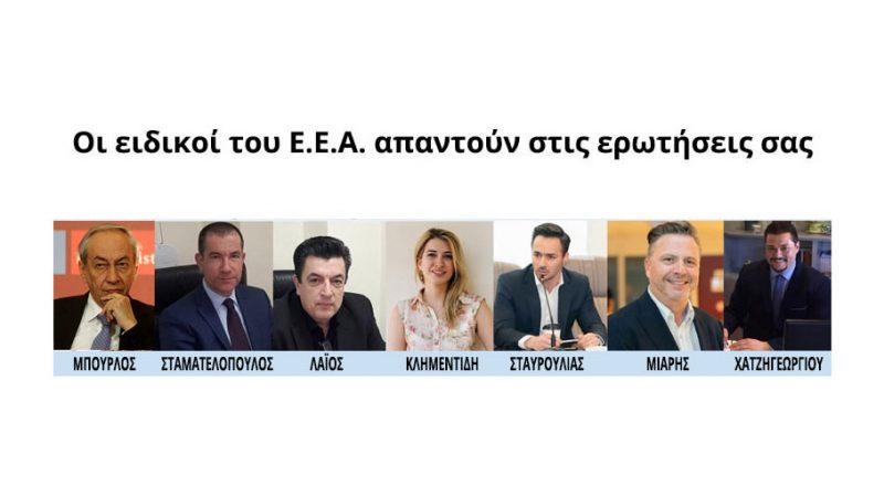 Νέα δράση του Επαγγελματικού Επιμελητηρίου Αθηνών: Οι ειδικοί του Ε.Ε.Α. απαντούν στις ερωτήσεις σας