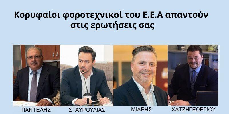 Κορονοϊός: Κορυφαίοι φοροτεχνικοί του Ε.Ε.Α απαντούν στις ερωτήσεις σας -βίντεο-