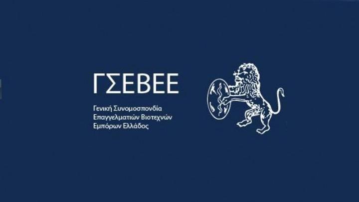 Η ΓΣΕΒΕΕ για τη διατήρηση της ρευστότητας στην αγορά, εν μέσω των εξαιρετικών καταστάσεων λόγω κορωνοιού COVID-19