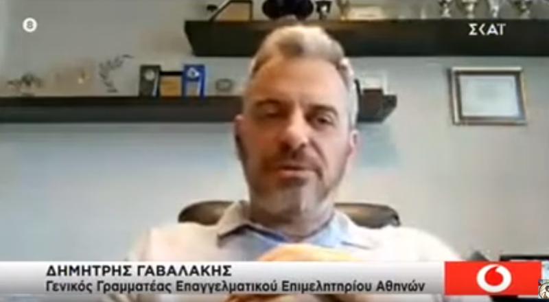 Δ. Γαβαλάκης στον ΣΚΑΪ για κορονοϊό: Το Ε.Ε.Α. στηρίζει τα μέλη του με εξ αποστάσεως εξυπηρέτηση & εξειδικευμένες δράσεις