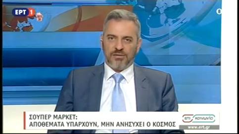 Ο Γ.Γ. του Ε.Ε.Α. κ. Δημήτρης Γαβαλάκης στην ΕΡΤ για τα φαινόμενα αισχροκέρδειας λόγω κορονοϊού
