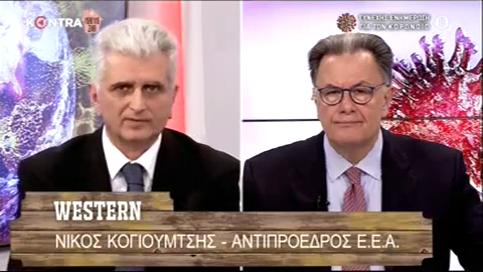Ο Β΄ Αντιπρόεδρος του Ε.Ε.Α. κ. Νίκος Κογιουμτσής, στο Kontra για τις επιπτώσεις που προκαλεί στην οικονομία ο κορονοϊός