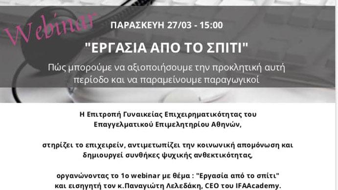 Επιτροπή Γυναικείας Επιχειρηματικότητας Ε.Ε.Α.: Webinar «Εργασία από το σπίτι» – 27/03 – 15:00