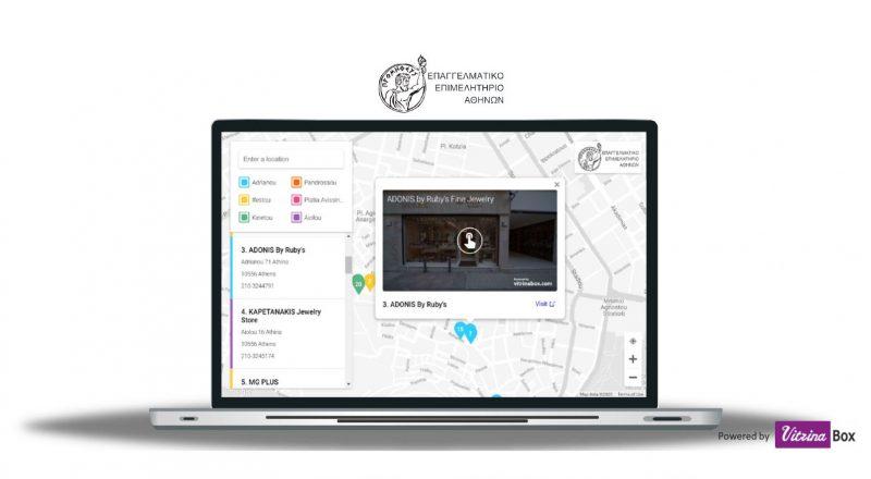Εικονική περιήγηση επιχειρήσεων με ένα «κλικ»