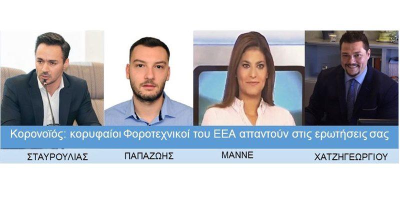 Κορονοϊός: Οι φοροτεχνικοί συνεργάτες του Ε.Ε.Α. απαντούν στις ερωτήσεις σας – 2η Ενημέρωση