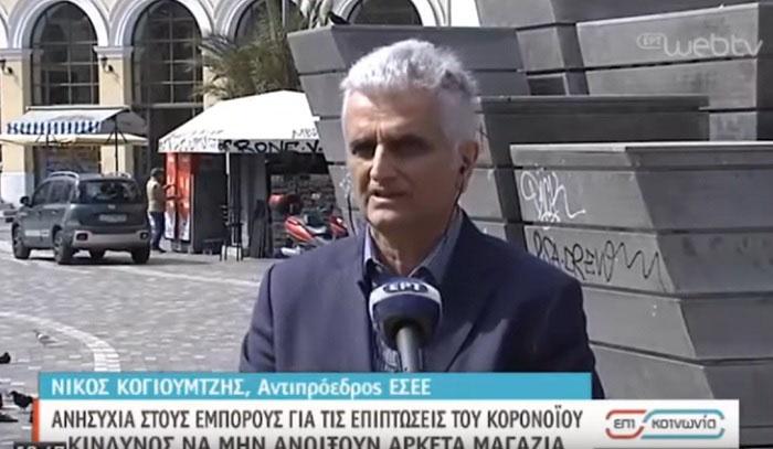 Ν. Κογιουμτσής στην ΕΡΤ1: Κίνδυνος να μην ανοίξουν χιλιάδες επιχειρήσεις