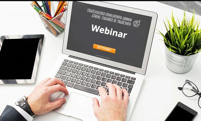 «Συνεχίζονται τα δωρεάν webinar για τους ασφαλιστικούς διαμεσολαβητές που πραγματοποιεί το Ε.Ε.Α. σε συνεργασία με το ΕΙΑΣ»