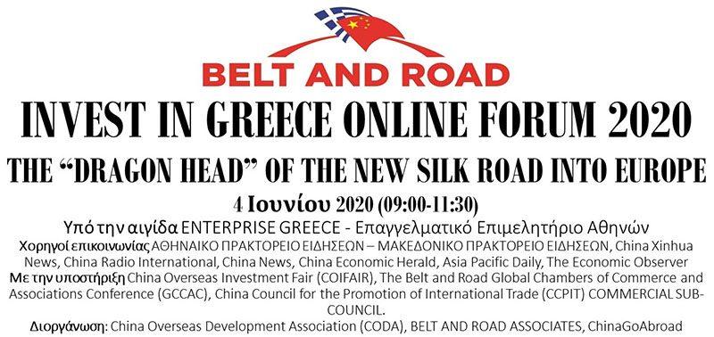 Σημαντικό επενδυτικό φόρουμ με την αιγίδα του Επαγγελματικού Επιμελητηρίου Αθηνών – 4 Ιουνίου