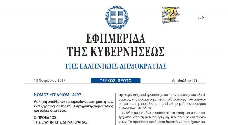 Η επιμελητηριακή νομοθεσία όπως τροποποιήθηκε μέχρι 1-4-2020