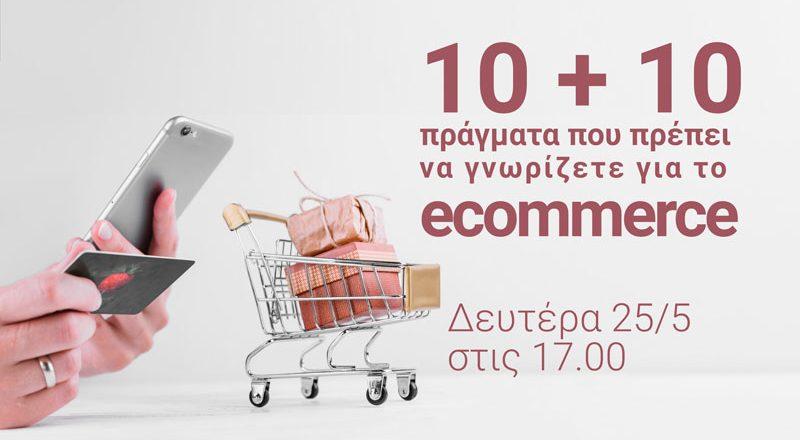 10 + 10 πράγματα που πρέπει να γνωρίζετε για το ηλεκτρονικό εμπόριο