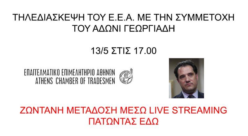 Ο Άδωνις Γεωργιάδης σε ευρεία τηλεδιάσκεψη του Ε.Ε.Α. σήμερα Τετάρτη 13/5 στις 17:00 – Μετάδοση μέσω live streaming