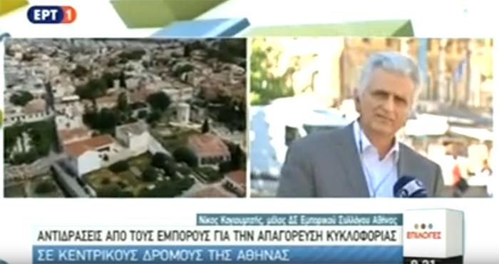 Ν. Κογιουμτσής στην ΕΡΤ1: Προβληματισμός για την απαγόρευση κυκλοφορίας οχημάτων στο κέντρο της Αθήνας