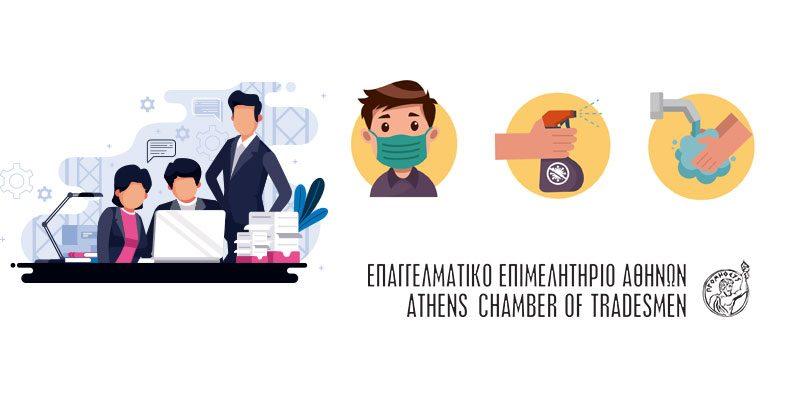 Ε.Ε.Α.: Οδηγός με τα μέτρα Υγιεινής και Ασφάλειας στα λογιστικά γραφεία