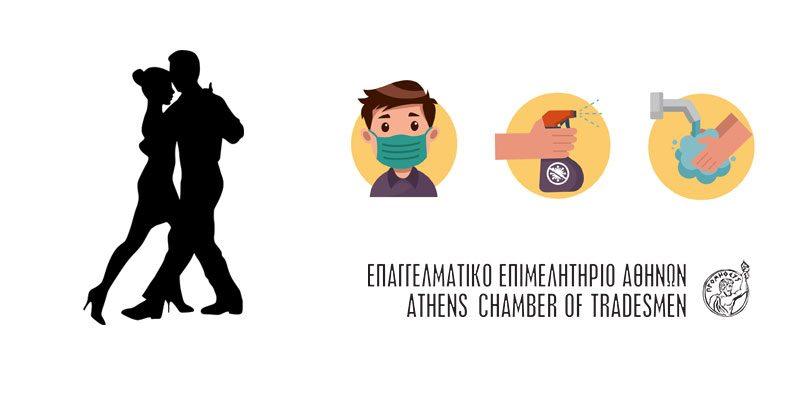 Ε.Ε.Α.: Οδηγός με τα μέτρα Υγιεινής και Ασφάλειας σε σχολές χορού