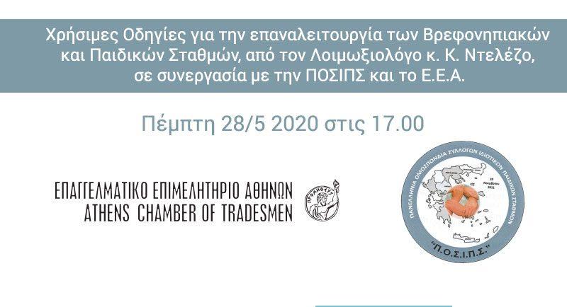 Χρήσιμες Οδηγίες για την επαναλειτουργία των Βρεφονηπιακών και Παιδικών Σταθμών, από τον Λοιμωξιολόγο κ. Κ. Ντελέζο, σε συνεργασία με την ΠΟΣΙΠΣ και το Ε.Ε.Α.