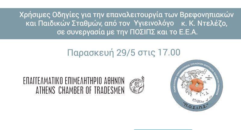 Χρήσιμες Οδηγίες για την επαναλειτουργία των Βρεφονηπιακών και Παιδικών Σταθμών, από τον Υγιεινολόγο κ. Κ. Ντελέζο, σε συνεργασία με την ΠΟΣΙΠΣ και το Ε.Ε.Α.
