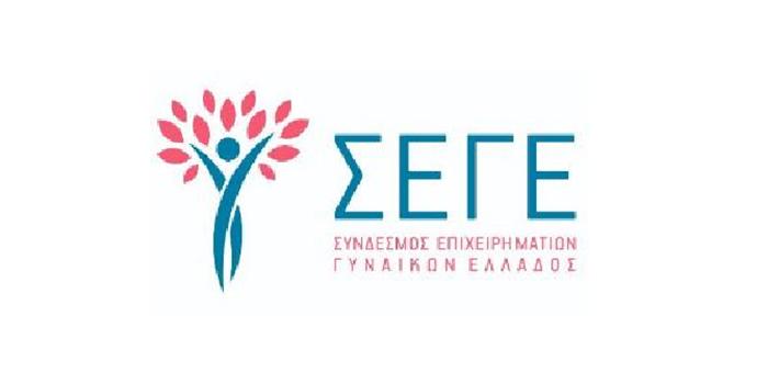 Έρευνα του Συνδέσμου Επιχειρηματιών Ελλάδος για τις μειονότητες και τις διακρίσεις