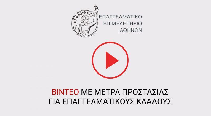 Βίντεο με τα μέτρα προστασίας για επαγγελματικούς κλάδους