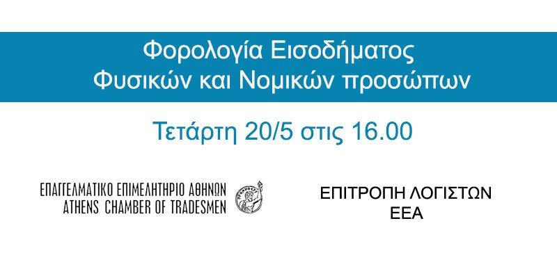 Φορολογία Εισοδήματος Φυσικών και Νομικών προσώπων – Webinar E.E.A. την Τετάρτη στις 16:00