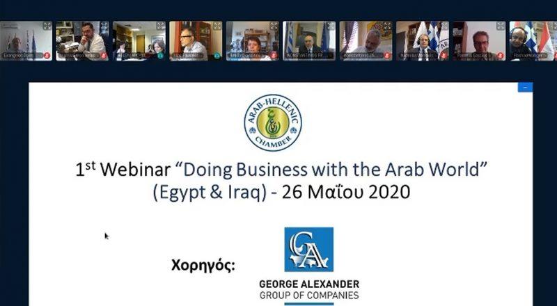 Με επιτυχία το 1ο Webinar «Doing Business with the Arab World» (Αίγυπτος & Ιράκ), 26 Μαΐου 2020